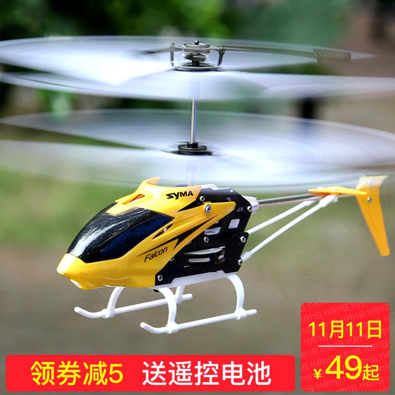 Дистанционное управление самолет игрушка прямо летать вертолет зарядка шаг ребенок прочность дистанционное управление маленький самолет для взрослых авария мальчик лодка плесень