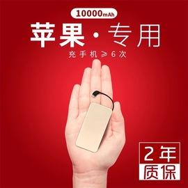 苹果专用充电宝自带线超薄便携小巧phone11毫安x通用7P迷你小型移动电源6s创意个性冲手机快充大容量logo定制