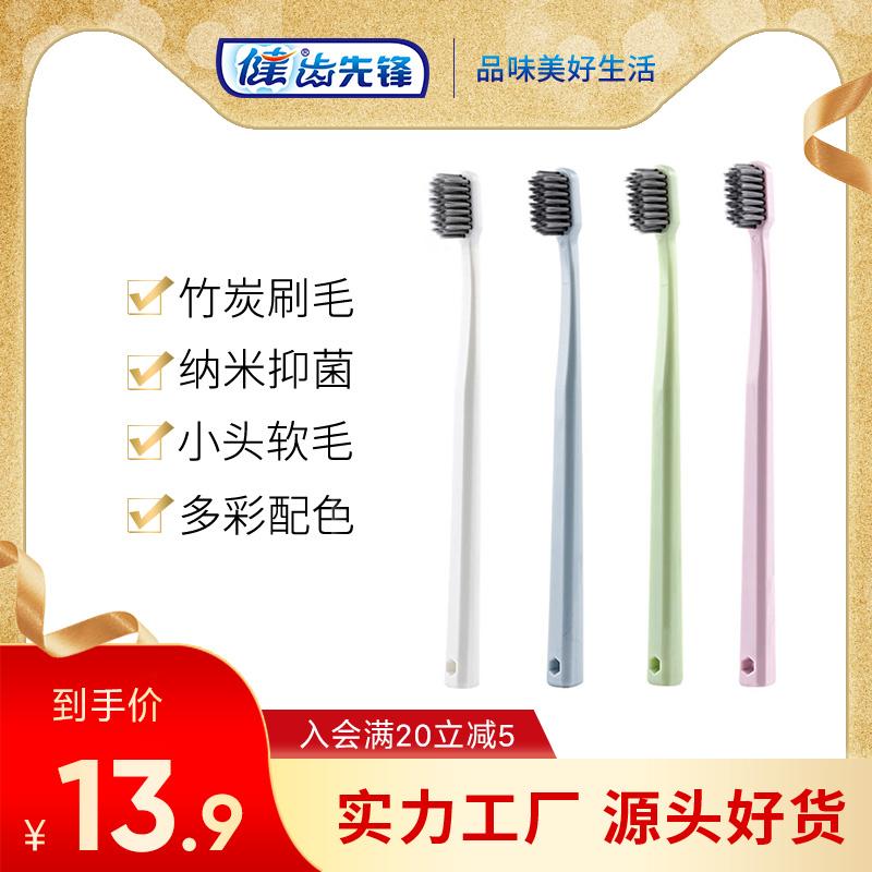 健康牌温和衛生歯の日系ナノ竹炭抑制菌軟毛小頭歯ブラシ家庭用携帯セット10本セット