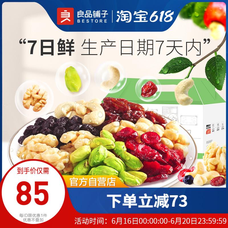 良品铺子每日坚果混合坚果750g综合果仁小包装零食小吃30包妈妈款