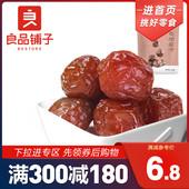 【良品铺子桂花加应子120g】蜜饯零食梅干果干脯酸味话梅满减
