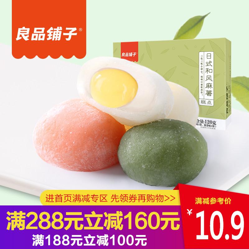 良品铺子日式和风棉花糖麻薯120g早餐糕点特产小吃糯米糍
