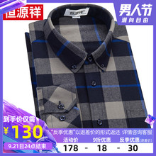 Hengyuan Xiang Long Sleeve Checker Shirt Men's Autumn New Leisure Middle-aged and Large Size Men's Pure Cotton Ground Loose Shirt