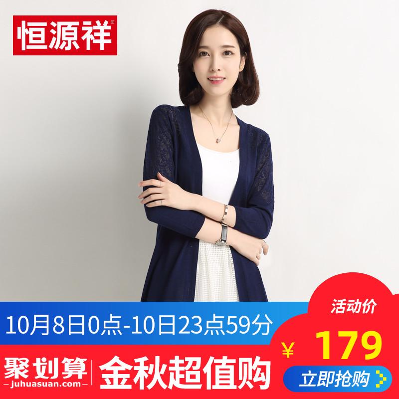 10月16日最新优惠恒源祥冰丝中长款夏季镂空针织衫