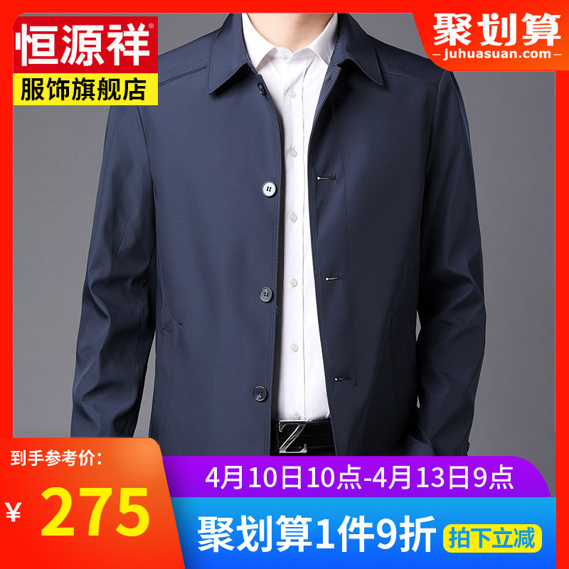 Hengyuanxiang jacket men's new business and leisure jacket in spring 2020