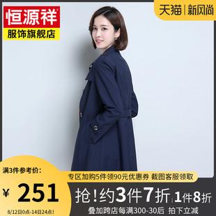 恒源祥秋季风衣女中长款小个子2020新款春秋韩版宽松流行女装外套