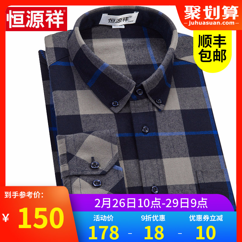 Hengyuanxiang Long Sleeve Plaid Shirt Men's new casual winter large men's pure cotton frosted loose shirt