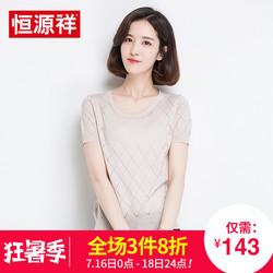 恒源祥夏装2018新款冰丝短袖T恤女针织镂空上衣宽松纯色女装薄款