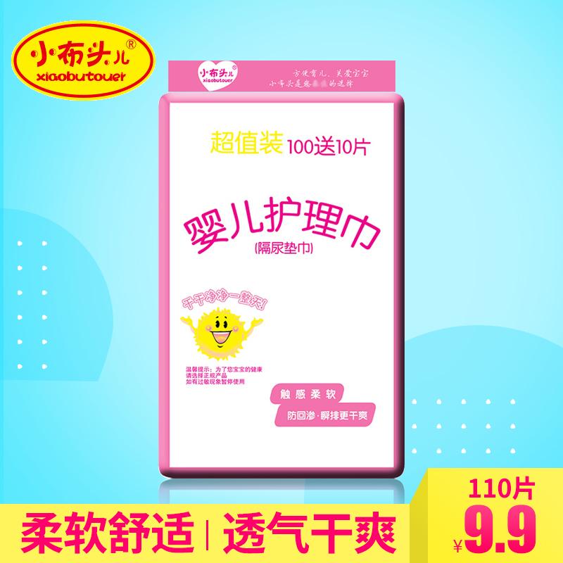 小布头儿婴儿护理巾 隔尿垫巾 一次性 隔尿片护理垫 新生儿隔尿巾
