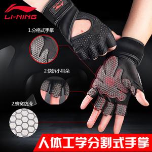 领5元券购买李宁健身手套男女器械训练健身加压护腕半指防滑哑铃单杠运动护具