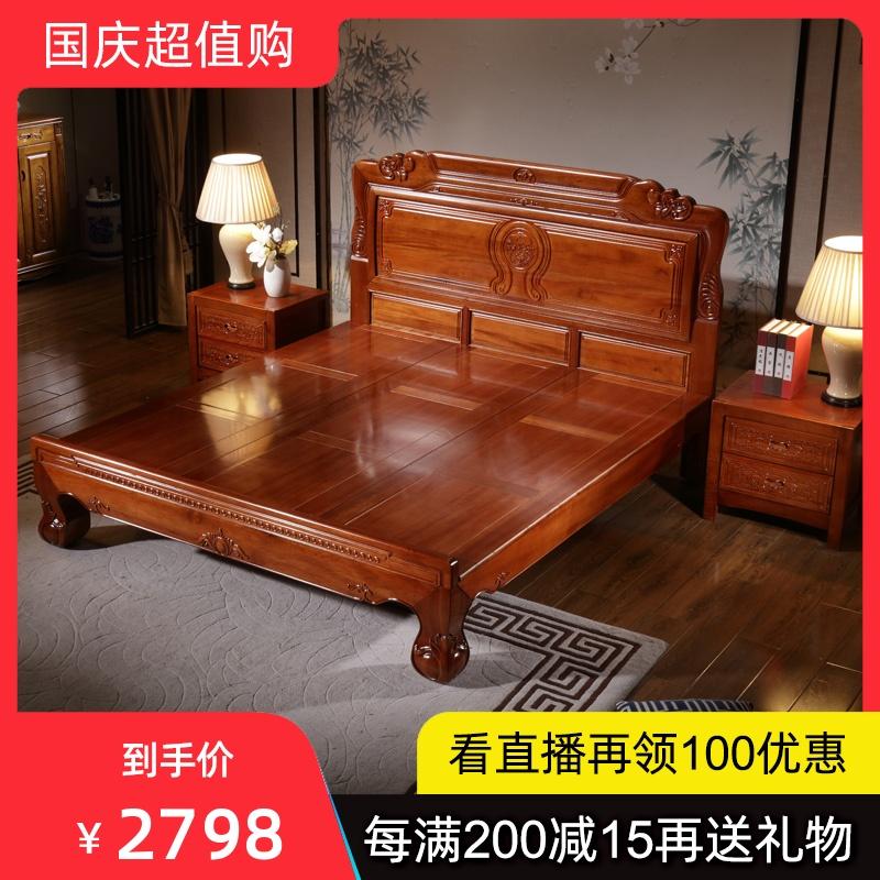 (用50元券)新中式仿古花梨木实木床1.8米复古红木床明清古典双人雕花床主卧