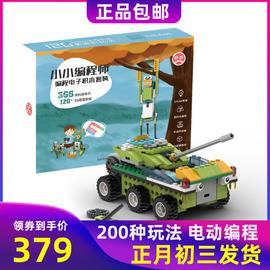 致砖小小编程师 STEAM教育可编程机器人百变齿轮电动实验积木玩具图片