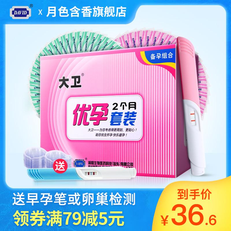 大卫 排卵检测试纸30条+早早孕验孕试纸10条高精度测排卵优孕套装