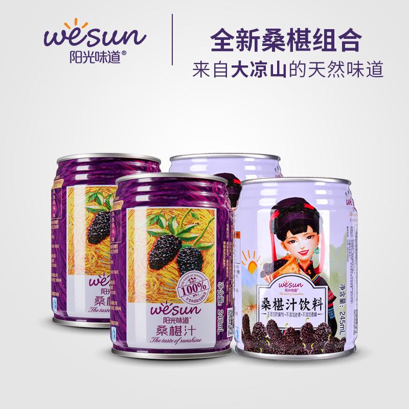阳光味道桑葚汁245ml×4罐组合装桑椹果汁饮料送老人儿童健康饮品