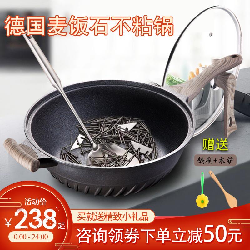 德国麦饭石锅不粘锅家用无涂层炒菜锅平底电磁陶炉燃气灶炒锅大勺
