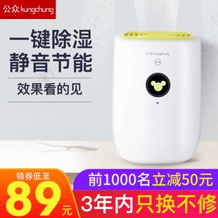公众除潮除湿机家用除湿器卧室干燥机小型抽湿机吸湿神器室内工业价格