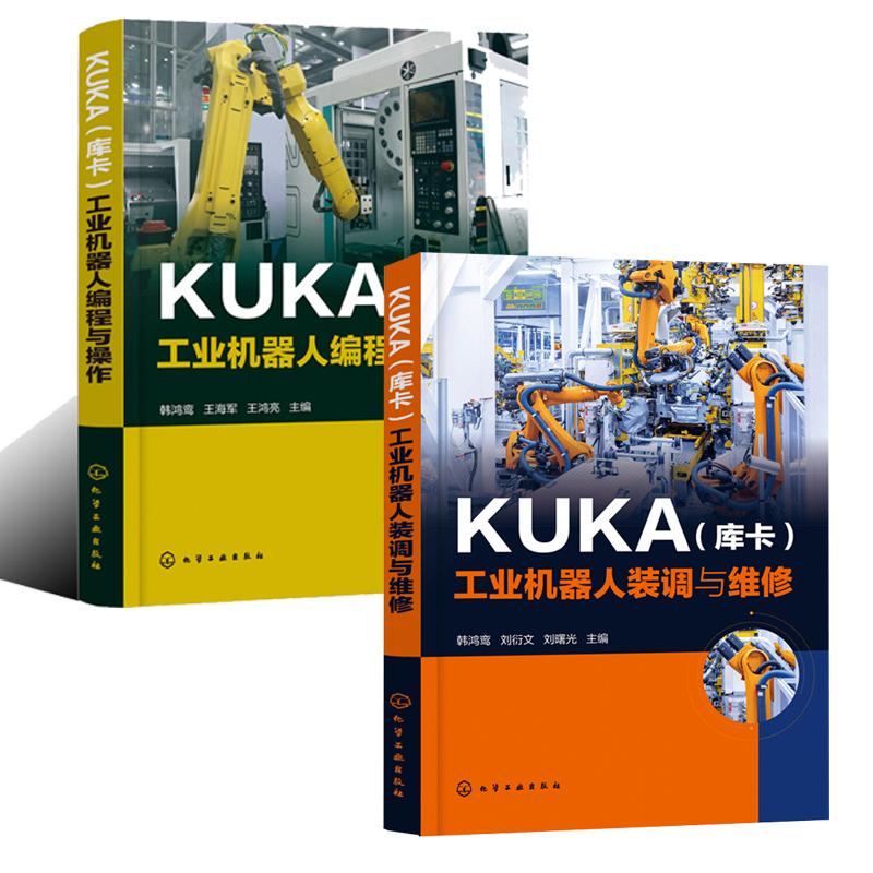 2册-KUKA(库卡)工业机器人装调与维修+KUKA(库卡)工业机器人编程与操作工业机器人操作与维护书籍 KUKA工业机器人调整与保养