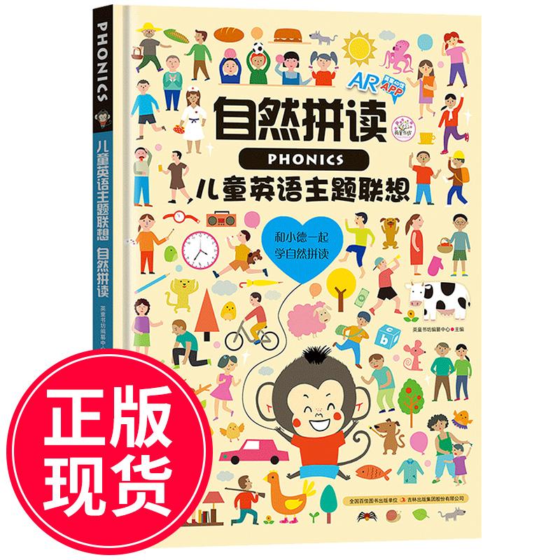 儿童英语主题联想自然拼读法英语教材0-3-6岁幼儿园宝宝学习早教书少儿入门phonics教材自学零基础小学一年级三四英文绘本有声读物