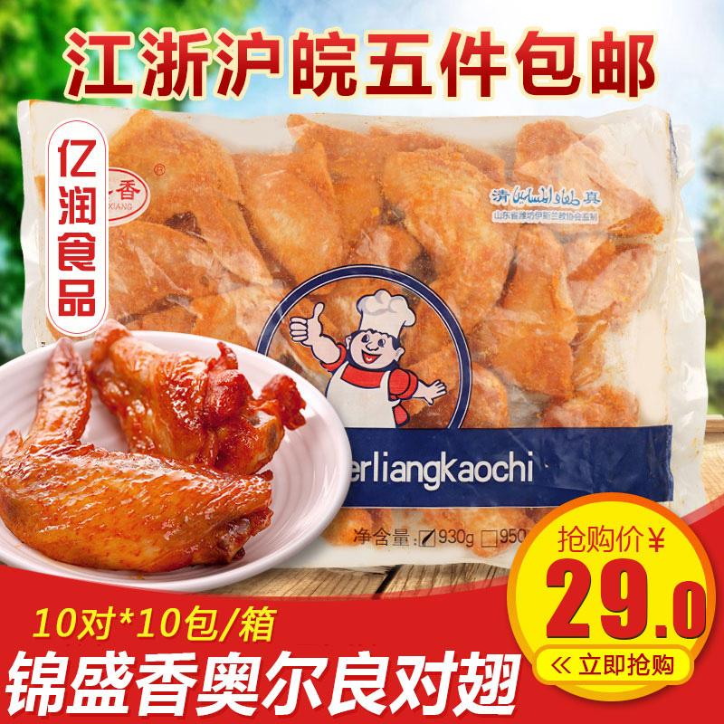 5袋包邮锦盛香奥尔良烤对翅鸡中翅鸡翅根油炸冷冻半成品10对约1kg