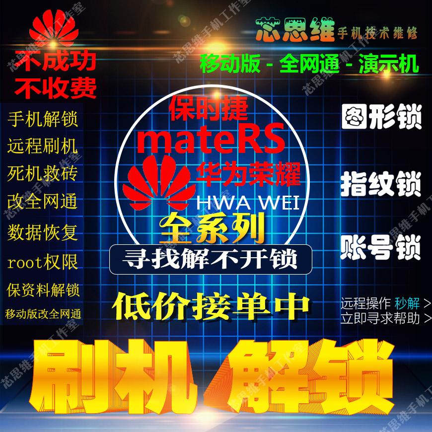 华为mateRS保时捷解锁刷机MATERS手机刷机远程解屏幕锁账户账号锁