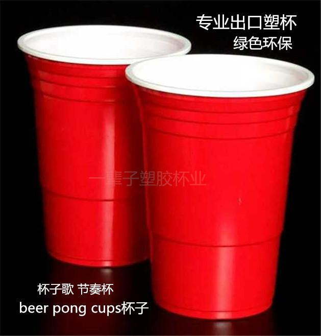 米国のパーティーカップの赤いプラスチックの杯の婚礼の杯のビールの杯のアイデアのビールのpongコップの歌の杯