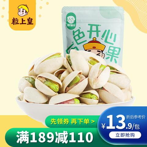 满减【粒上皇-原味开心果100g】干果坚果炒货休闲零食袋装