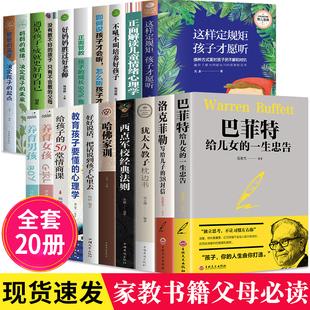 【正版】全20册教育孩子的育儿书籍