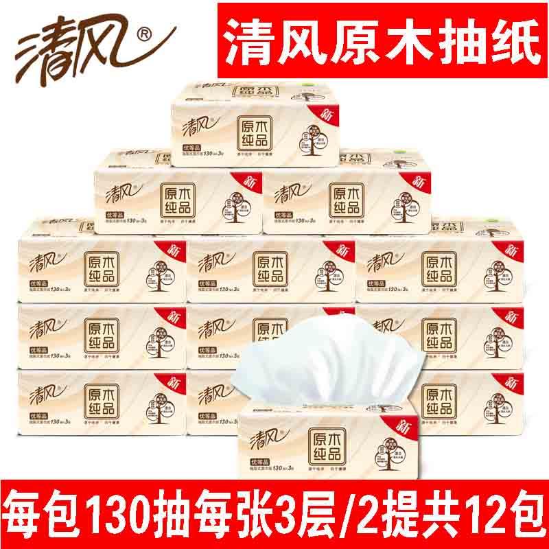 清风原木纯品抽纸3层130抽纸巾2提12包抽纸巾插手纸卫生纸