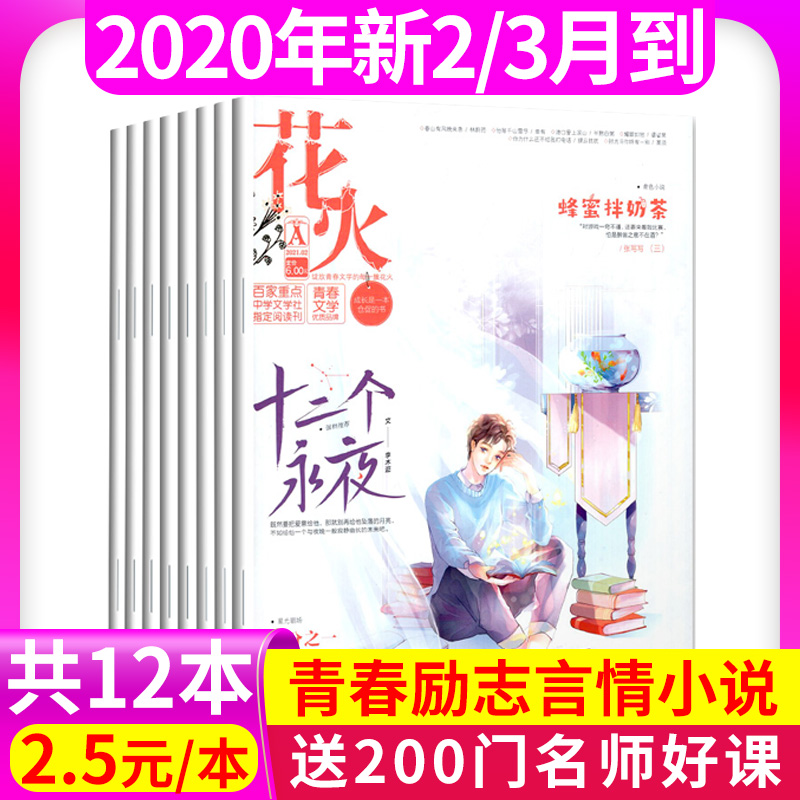 [10 copies in total] HuaHuo magazine: 3AB in 2020 + 8ab-12ab in 2019