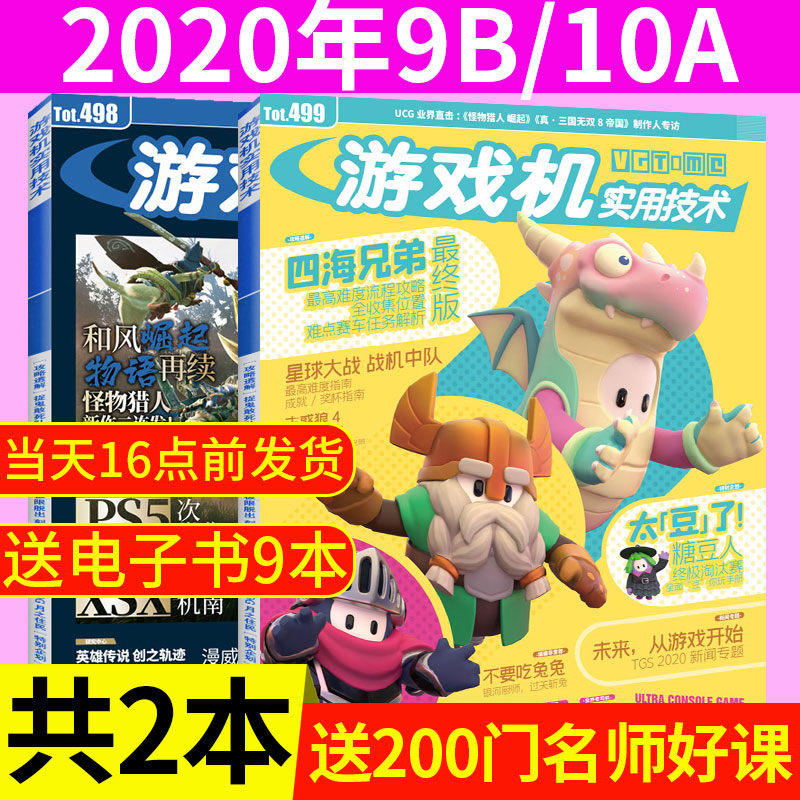[quick release from stock] the magazine of practical technology of game console will be 9b / 10A in 2020, issue 498 / 499, with 2 copies in total