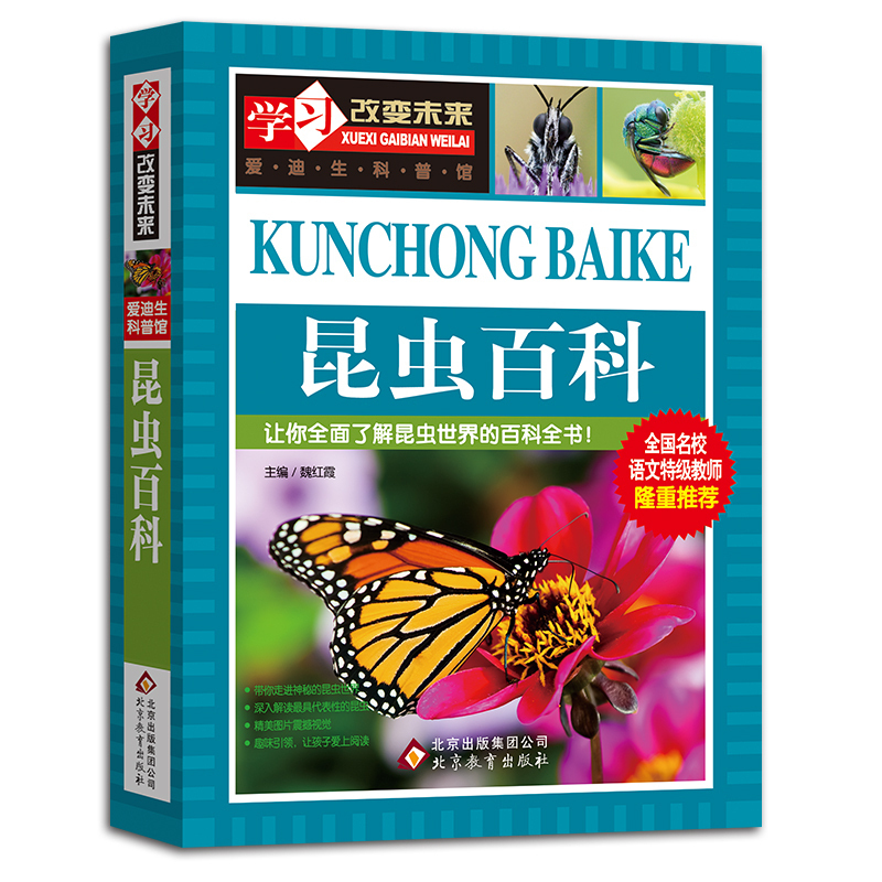 Insect encyclopedia genuine learning changes the future childrens Encyclopedia 100000 why books junior high school students primary school edition 7-12-15 years old extracurricular reading books childrens popular science books