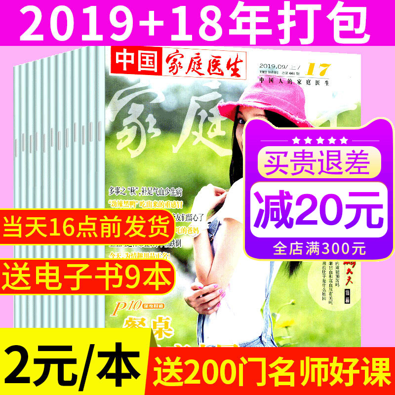 [1 yuan / book, 17 issues in total, random no repetition] Chinese Journal of family doctors (2019 + 2018, 1-24), non binding edition of health care and life medicine for middle-aged and elderly people at home