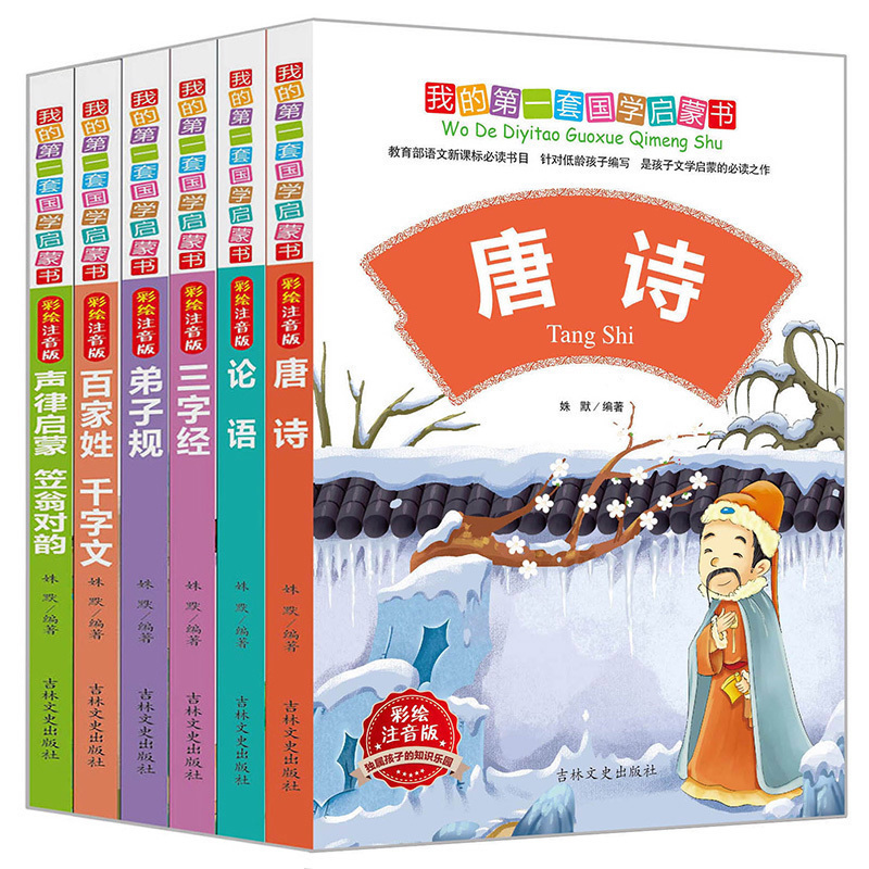 A complete set of 6 volumes of my first book of Enlightenment on Chinese studies, the colored and phonetic version of the Three Character Classic of Tang poetry and Analects of Confucius