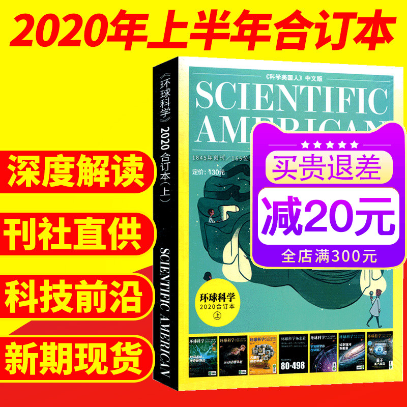 [new issue and new product] global Journal of science bound edition January 2 / 3 / 4 / 5 / 6, 2020 (the first half of the year) science American Chinese edition popular science and technology knowledge journal non 2021 [single edition]