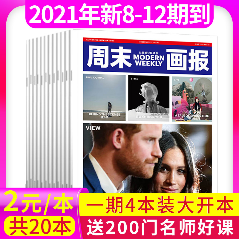 [one issue four copies, 2 yuan / copy, 20 copies in total] weekend pictorial magazine 2021 issue 1 / 2 / 3 / 4 / 5, packing life, fashion, leisure and entertainment news, fortune China Life Journal