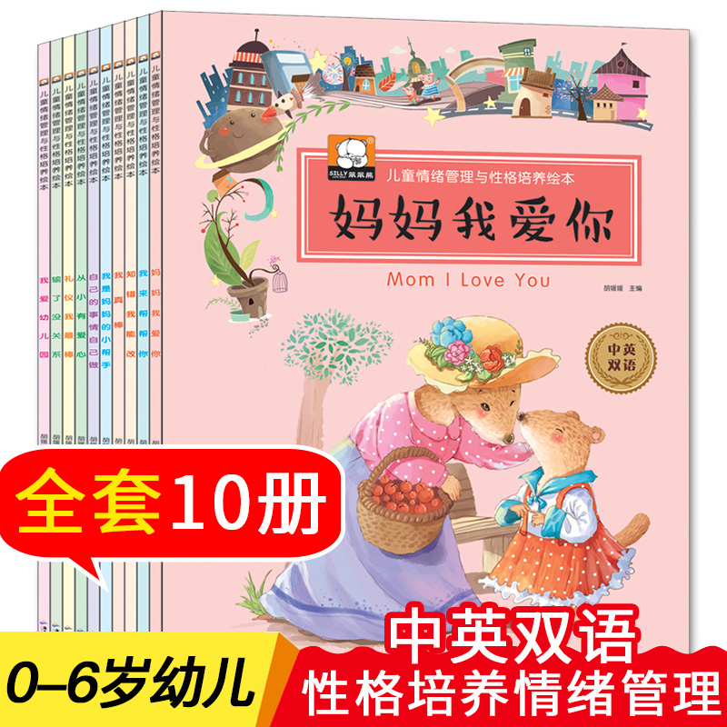 A complete set of 10 childrens picture books mother I love your babys growth emotional management and character cultivation picture books picture books training behavior enlightenment social games 3-6-7-12 years old Chinese English bilingual