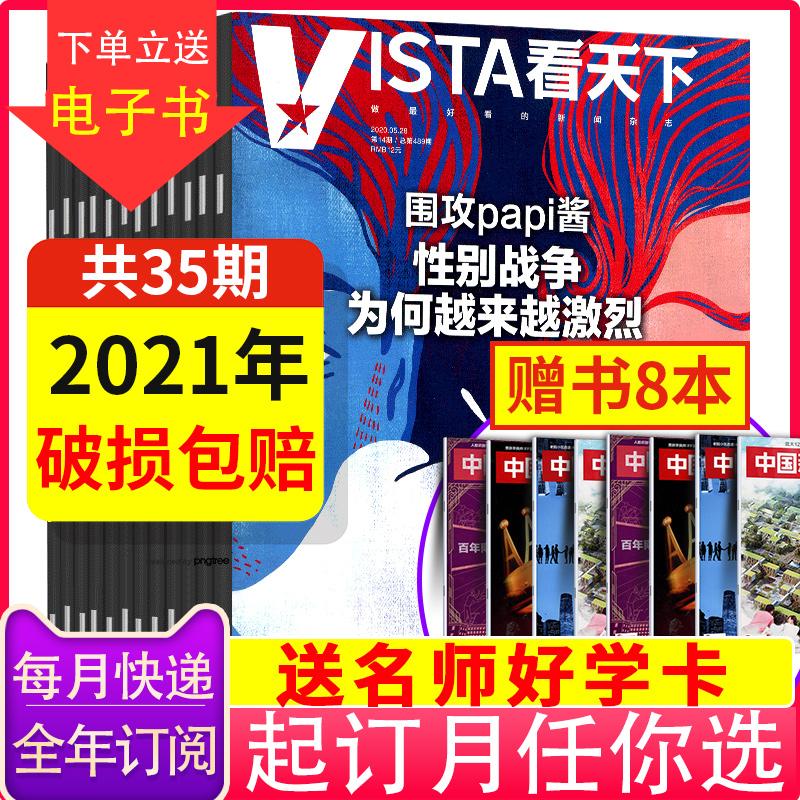 【8冊の通期購読書を送る】vista天下雑誌2021年1/2/3/4/5/6-12月に包装して1年の合計35回を発行します。中国時事ニュースのホットな情報と政治財経情報ジャーナルを包装します。