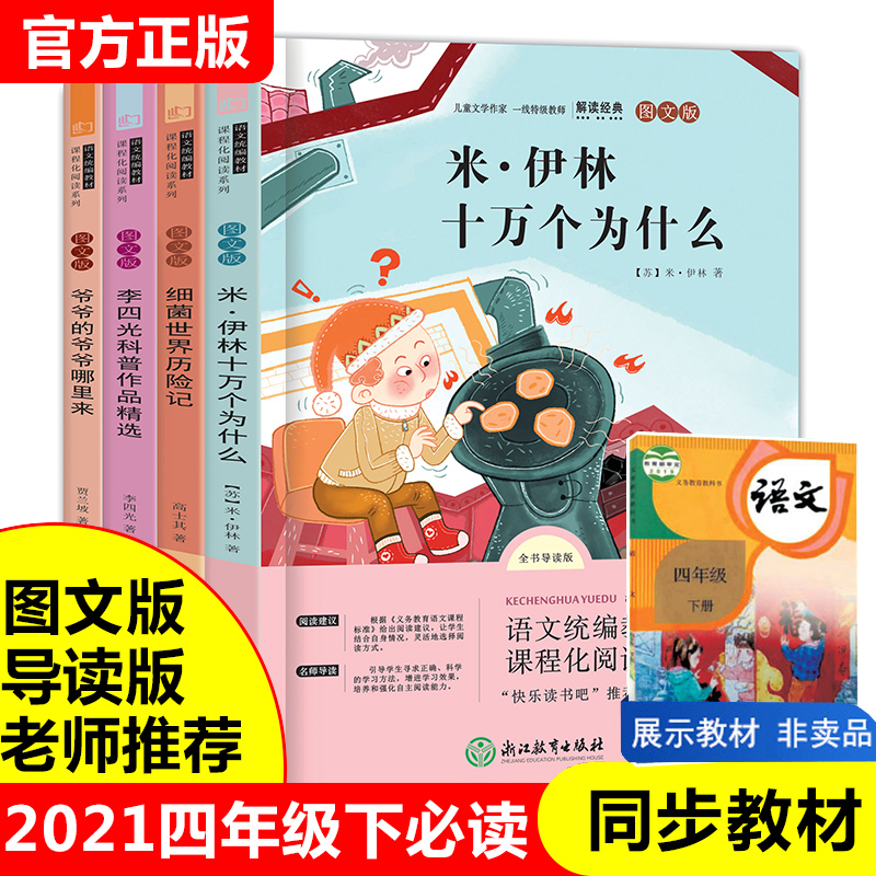 Why the Soviet Union Millin look at our journey of earth dust primary school edition evolution of human origin Li Siguang