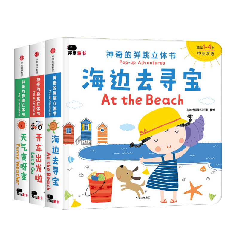 A complete set of 3 magic jumping 3D books for 0-3-6-year-old children
