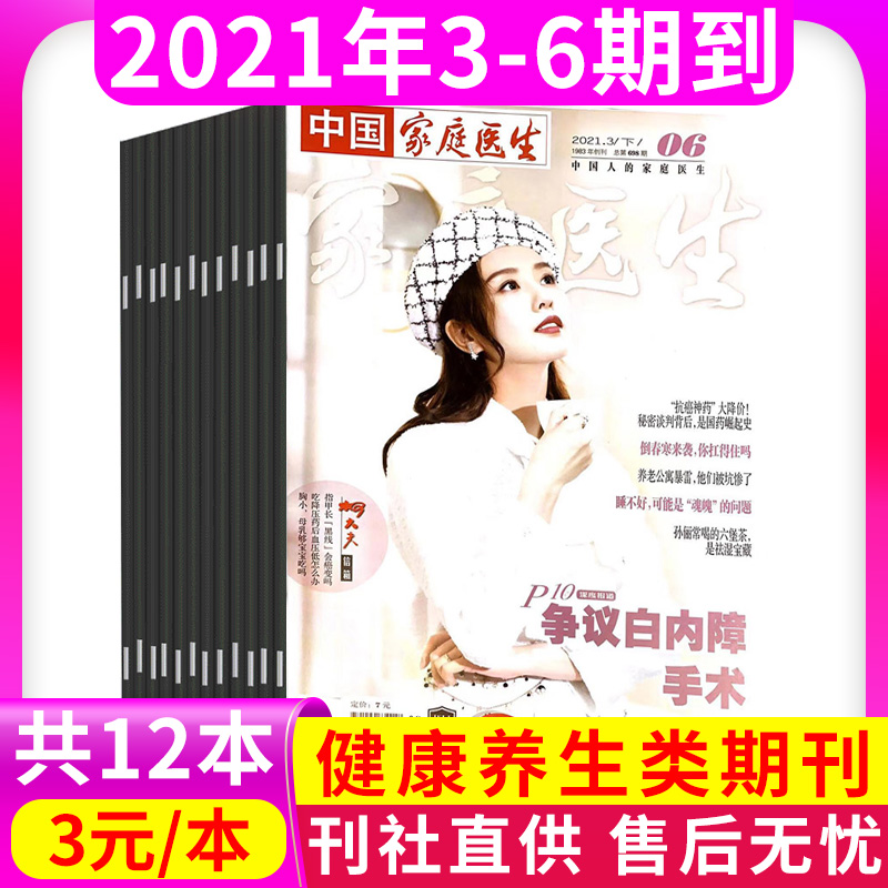[1.8 yuan / book, 12 consecutive issues] Chinese Journal of family doctors (issue 11 / 12 / 19 / 20 / 21 / 22 / 23, 2020) + 5 medical food therapy reference books for package health preservation and life care in 2019
