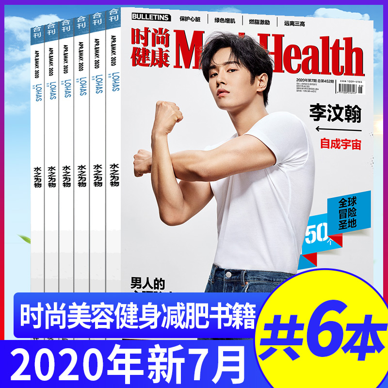 [3.5 yuan / book, 8 copies in total] fashion and health magazine womens Edition: March / April / may 2019 + January / 4 / 5 / 8 / October, 2018