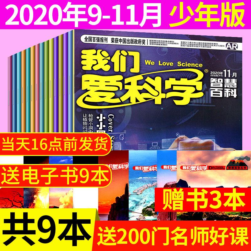 赠3本共9本 我们爱科学杂志少年版升级版2020年9/10/11月7-15岁小学初中学生课外青少年儿童文学科普过刊启迪智慧书籍