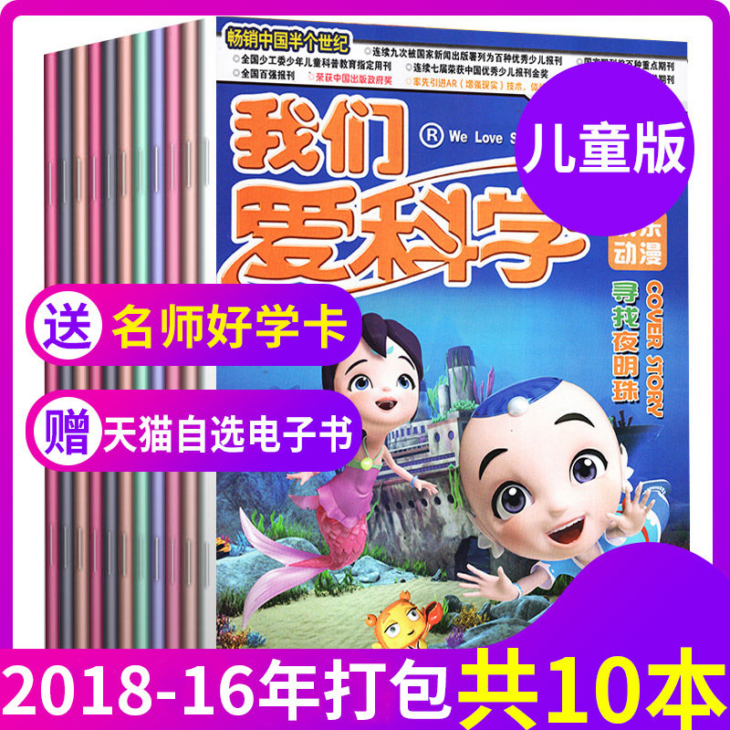 [a total of 10 issues will not be repeated randomly] we love science childrens Edition 2018 + 2017 + 2016 packed non 2019 bound primary school students fun encyclopedia / happy animation science popularization encyclopedia extracurricular reading