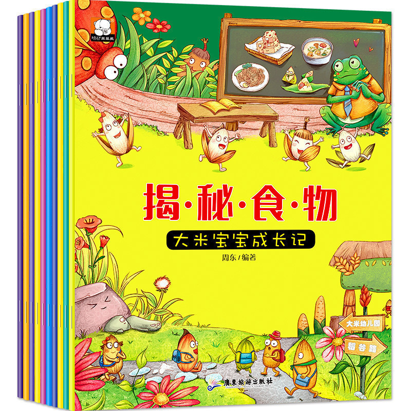 Secrets of food series (10 volumes in total) baby story books 0-2-3 years old reading stories before bedtime childrens early education picture books childrens books 3-4-5-6-7-year-old kindergarten early education enlightenment books