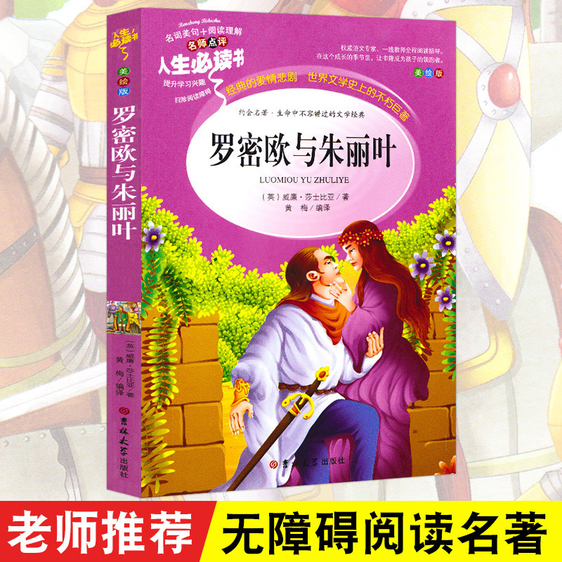 Life must read Romeo and Juliet genuine beautiful drawing illustrations barrier free reading world classics primary school students 3456 grade extracurricular books children 7-9-12-15-16 years old books