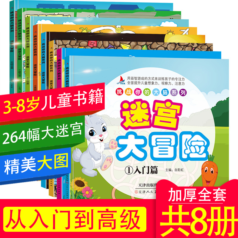 Maze adventure children 3-6-12 years old complete set of 8 volumes of concentration training intelligence development book Puzzle Book picture play hide and seek hidden picture children walk maze 4-5-7-8-9-10 years old looking for different books