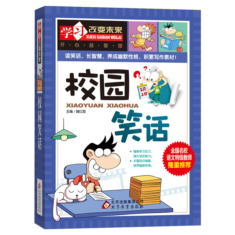 School joke learning changes the future primary school students humorous jokes funny teenagers wisdom childrens 6-7-12-15 years old childrens hilarious school comic books best selling books