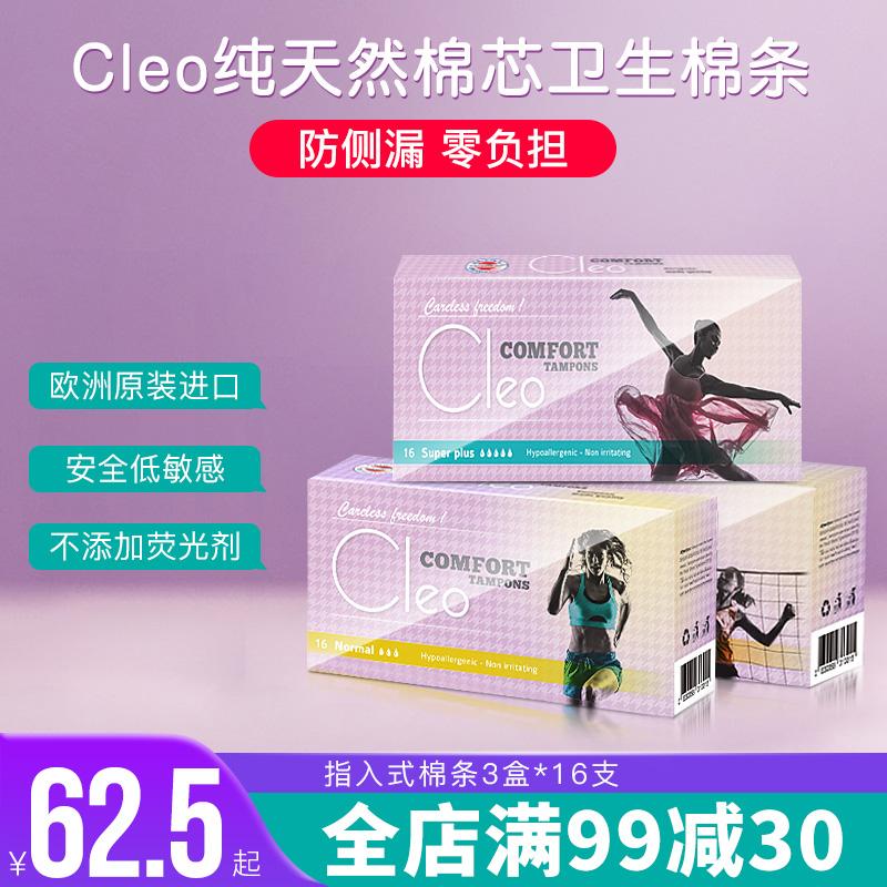 欧洲进口Cleo卫生棉条卫生巾女内置月经事杯姨妈棒日用夜用卫生条