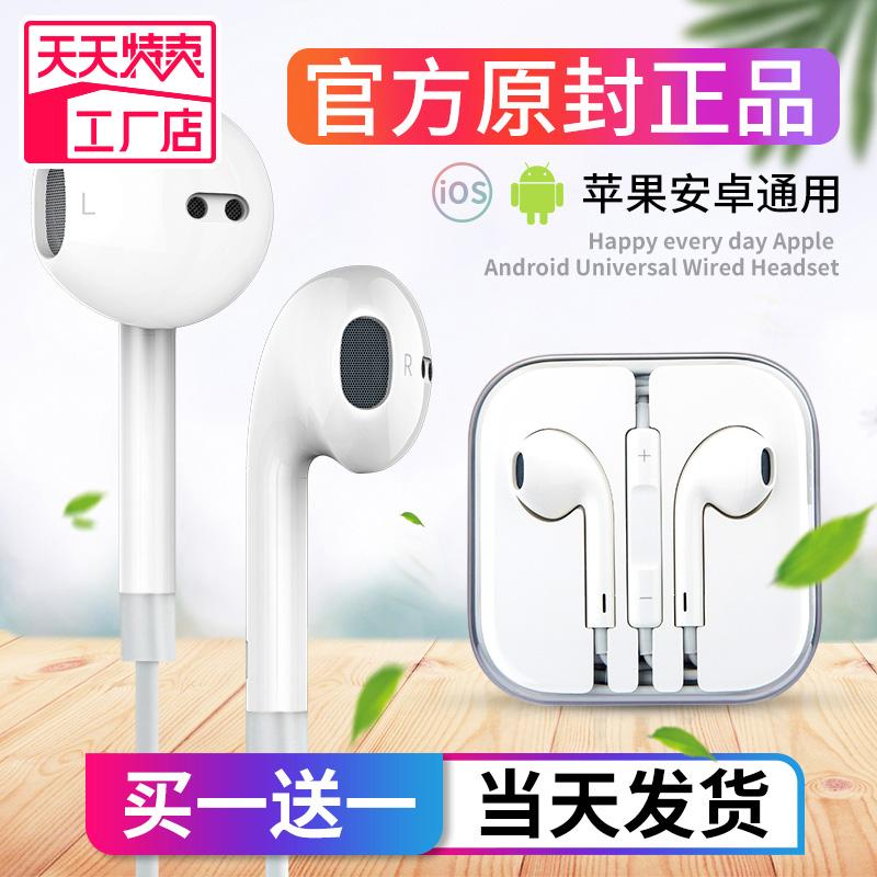 苹果6s耳机入耳式华为vivo小米oppo