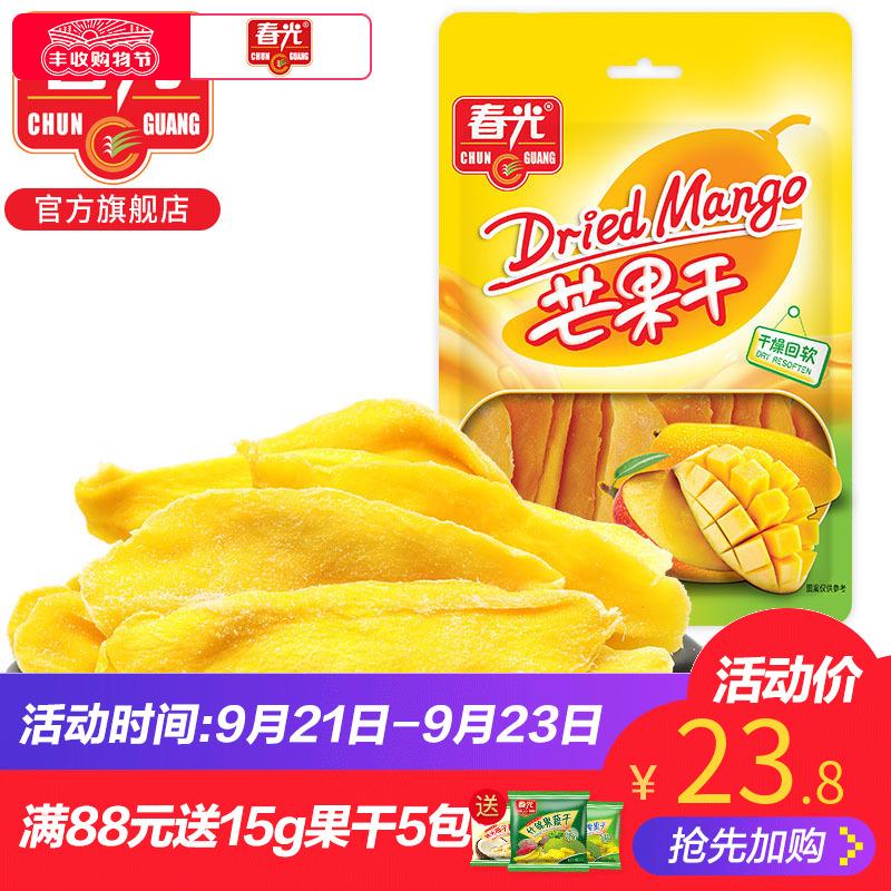 春光食品 海南特产 果干 168g芒果干果脯蜜饯干芒果 休闲零食小吃